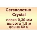 Сетеполотно Crystal 0,30; 1,8 м; 60 м