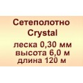 Сетеполотно Crystal 0,30; 6,0 м; 120 м