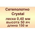 Сетеполотно Crystal 0,40; 50 яч; 150 м