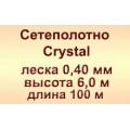 Сетеполотно Crystal 0,40; 6,0 м; 100 м