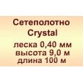 Сетеполотно Crystal 0,40; 9,0 м; 100 м