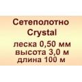 Сетеполотно Crystal 0,50; 3,0 м; 100 м