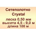 Сетеполотно Crystal 0,50; 4,5 - 9 м; 100 м