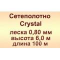 Сетеполотно Crystal 0,80; 6,0 м; 100 м