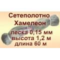 Сетеполотно Хамелеон 0,15 мм; 1,2 м; 60 м
