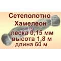 Сетеполотно Хамелеон 0,15 мм; 1,8 м; 60 м