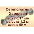 Сетеполотно Хамелеон 0,17 мм; 1,2 м; 60 м