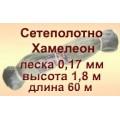 Сетеполотно Хамелеон 0,17 мм; 1,8 м; 60 м