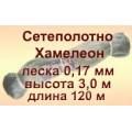 Сетеполотно Хамелеон 0,17 мм; 3,0 м; 120 м