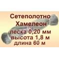 Сетеполотно Хамелеон 0,20 мм; 1,8 м; 60 м