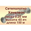 Сетеполотно Хамелеон 0,20 мм; 45 яч.; 150 м