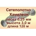 Сетеполотно Хамелеон 0,25 мм; 3,0 м; 120 м