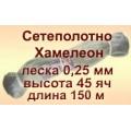 Сетеполотно Хамелеон 0,25 мм; 45 яч.; 150 м
