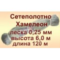 Сетеполотно Хамелеон 0,25 мм; 6,0 м; 120 м