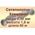Сетеполотно Хамелеон 0,30 мм; 1,8 м; 60 м