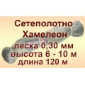 Сетеполотно Хамелеон 0,30 мм; 6-10 м; 120 м