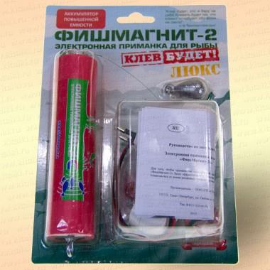 Электронная приманка для рыбы Фишмагнит-2 Люкс