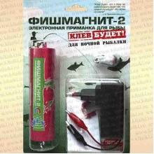 Электронная приманка для рыбы Фишмагнит-2 для ночной рыбалки