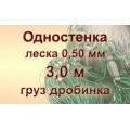 Одностенные, высота 3,0 м, супер толстая леска 0,50 мм