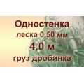 Одностенные, высота 4,0 м, супер толстая леска 0,50 мм