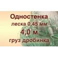 Одностенные, высота 4,0 м, супер толстая леска 0,45 мм