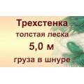 Трехстенные, высота 5,0 метров, толстая леска