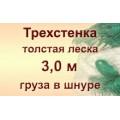 Трехстенные, высота 3,0 метра, толстая леска