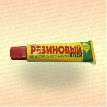 Клей «Резиновый» (марка А) 45 мл