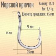Морской крючок Proberos 13-0