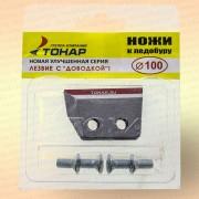 Ножи для ледобура Тонар ЛР-100