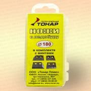 Ножи для ледобура Тонар ЛР-180