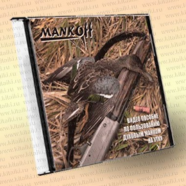 Видео-пособие по пользованию духовым манком Mankoff на утку
