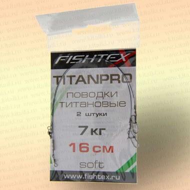 Поводки для рыбалки титановые Titanpro тест 7 кг 16 см