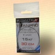 Поводки титановые Titanpro тест 15 кг 30 см