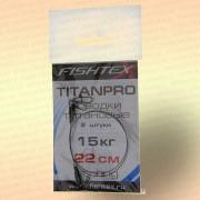 Поводки титановые Titanpro тест 15 кг 22 см