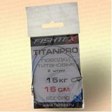 Поводки титановые Titanpro тест 15 кг 16 см
