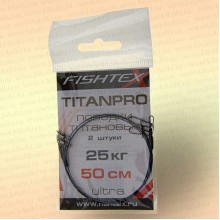 Поводки для троллинга титан-никель тест 25 кг 50 см