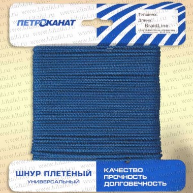 Шнур плетеный Универсал, карточка, 2,0 мм, 20 м, синий
