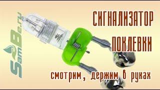 Сигнализатор поклевки электронный, арт. 00112100001
