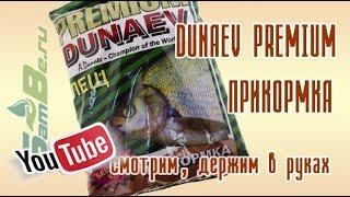 Прикормка DUNAEV PREMIUM 1 кг, Лещ, арт. Z0000009876
