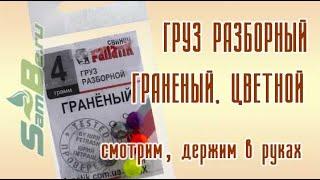 Груз Fanatik разборный граненый, цвет MIX, арт. Z0000015043