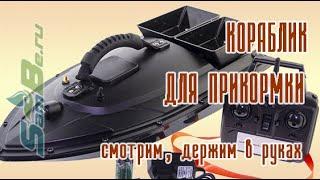 Кораблик для прикормки Smart Remote Control, арт. Z0000005533