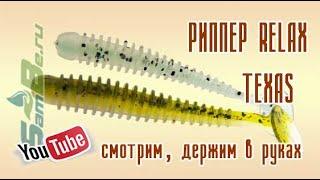 Риппер RELAX TEXAS, арт. Z0000015342