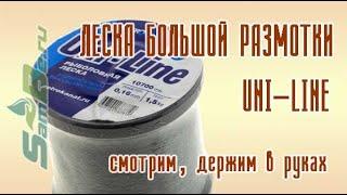 Леска Uni-Line 250 г., арт.00063400178