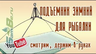 Каркас подъемника зимнего  паука, арт. 00108000009