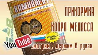 Прикормка DUNAEV КОМПОНЕНТ 0,5 кг Копра Меласса, арт. Z0000009765