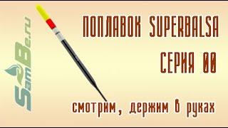 Поплавок SuperBalsa, серия 00, арт. Z0000010319
