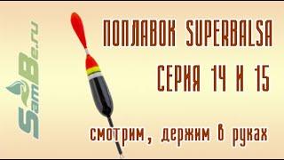 Поплавок SuperBalsa, серия 14 и 15, арт. Z0000010362