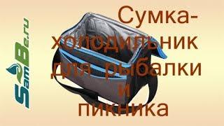 термо-сумка
