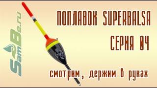 Поплавок SuperBalsa, серия 04, арт. Z0000010335